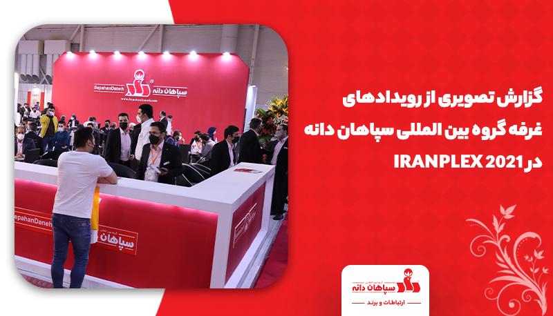 گزارش تصویری از رویدادهای غرفه سپاهان دانه در IRANPLEX 2021